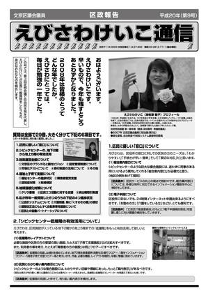 えびさわ通信9表OL.jpg