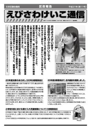 えびさわけいこ通信11.表.jpg