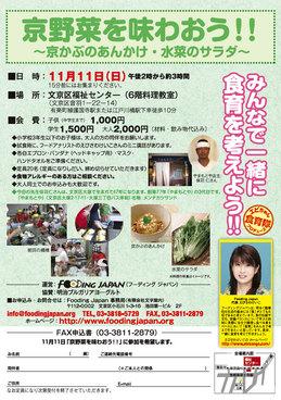 京野菜チラシ.jpg