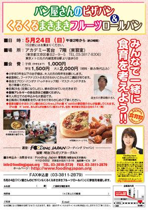 2015.5.24パン教室.jpg
