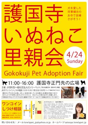 gokokuji_20160424.png