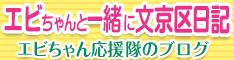 エビちゃん応援隊ブログ 「エビちゃんと一緒に文京区日記」