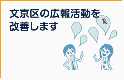 文京区の広報活動を改善します