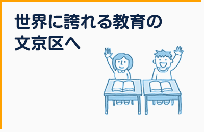 世界に誇れる教育の文京区へ