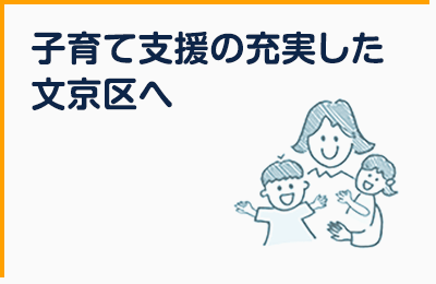 子育て支援の文京区へ